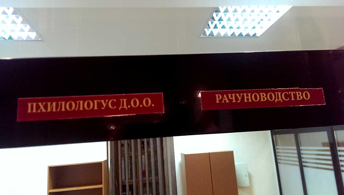 Natpis na vratima - Visoka škola za menadžment i ekonomiju – Kragujevac